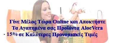 https://sites.google.com/a/aloe-vera-forever.gr/aloe-vera-forever/home/Energy-Boosting-Products/argi/bdf.png