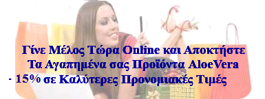 https://www.aloe-vera-forever.gr/fill-in-your-details