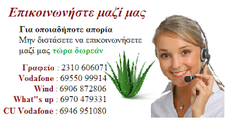 https://sites.google.com/a/aloe-vera-forever.gr/aloe-vera-forever/home/shopping-guide/how-to-buy-products/contact-us%20%281%29.png?attredirects=0