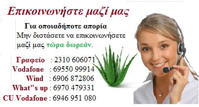 https://sites.google.com/a/aloe-vera-forever.gr/aloe-vera-forever/home/Sonya-Hydrate-Shampoo--Conditoner-New/Sonya-Hydrate-Shampoo--New/contact-us%20(1).png