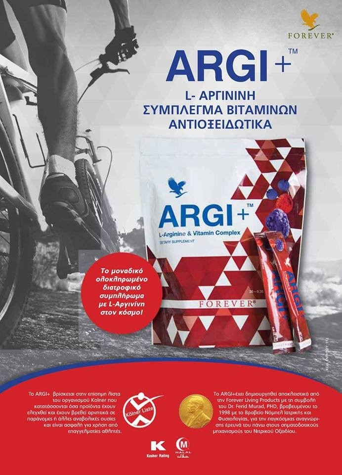 https://sites.google.com/a/aloe-vera-forever.gr/aloe-vera-forever/home/Energy-Boosting-Products/argi/arzi.jpg?attredirects=0