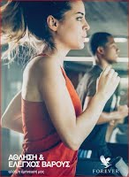 ( PDF ) Έντυπο Άθληση   ΄Eλεγχος βάρους!
